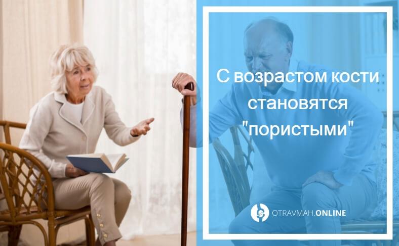 шейка бедра перелом в пожилом возрасте