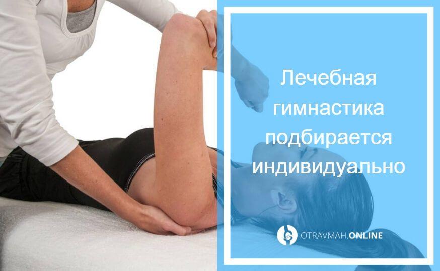 упражнения при вывихе плечевого сустава