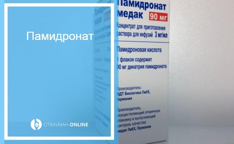бисфосфонаты терапии постменопаузального остеопороза