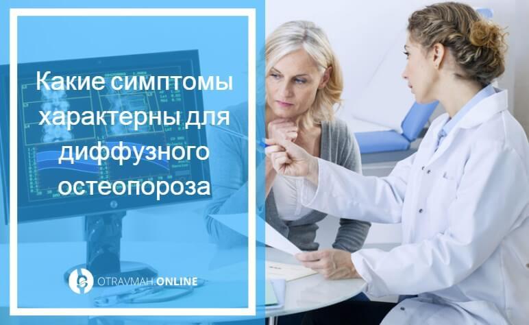 диффузный остеопороз костей