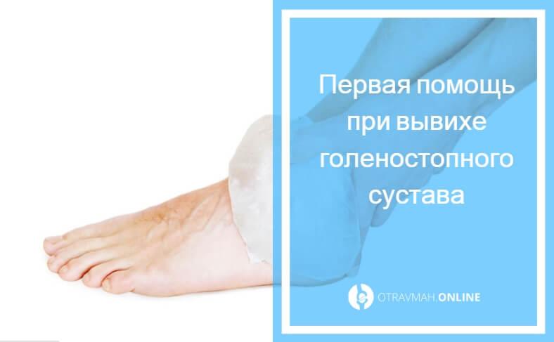 вывих голеностопа лечение в домашних условиях быстро