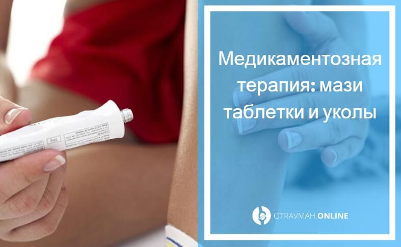 вывих голеностопа лечение в домашних условиях
