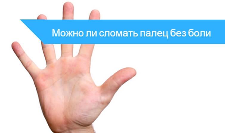 Как быть если вы сломали палец 0