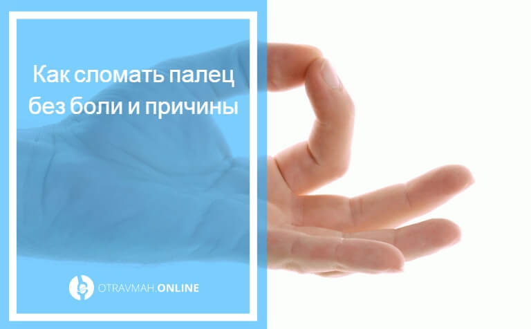 как сломать палец на руке без боли без