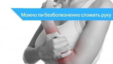 как сломать руку без боли и причины их