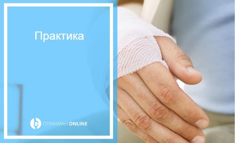 как сломать руку без боли