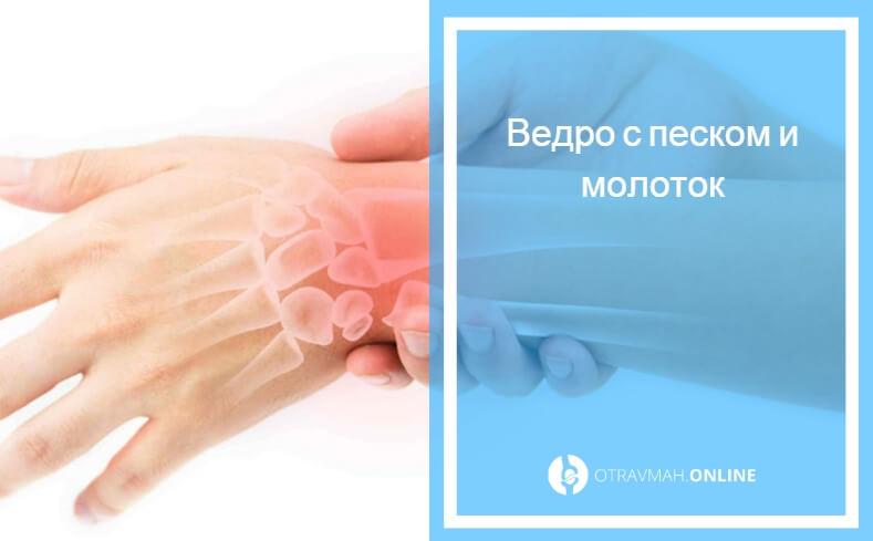 как сломать руку без боли без