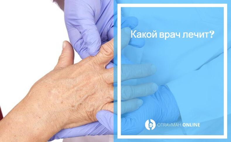 околосуставной остеопороз кистей рук