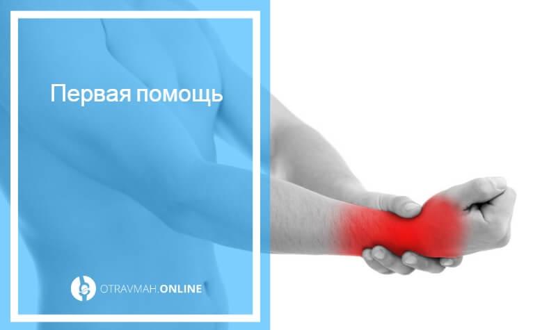 лечение перелом руки