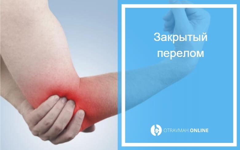 перелом лечение руки