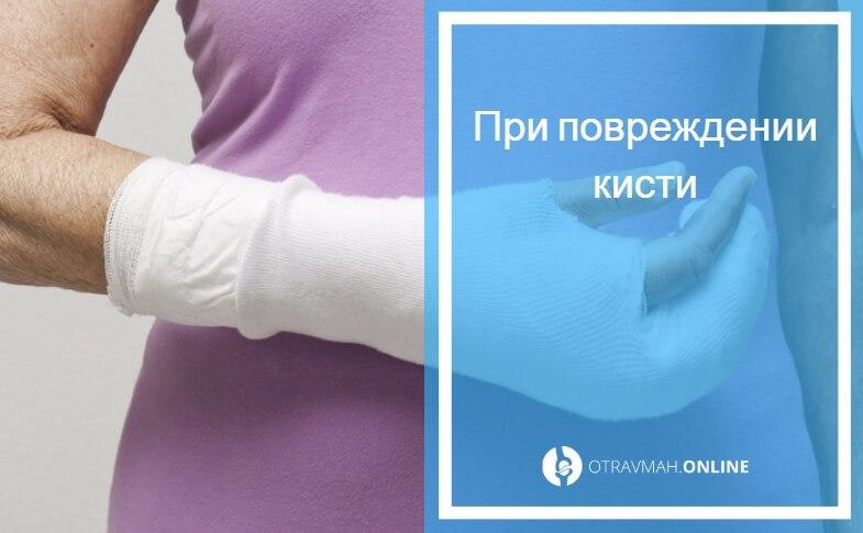лечение перелома руки в запястье