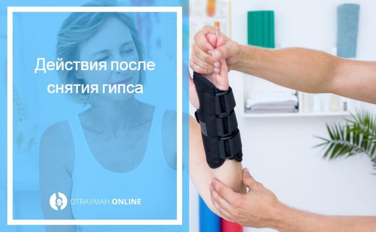 лфк при переломе руки в лучезапястном суставе