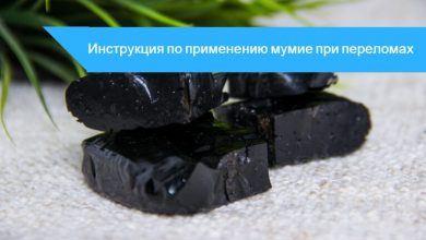 мумие алтайское применение инструкция при переломах