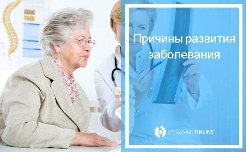 народное лечение остеопороза