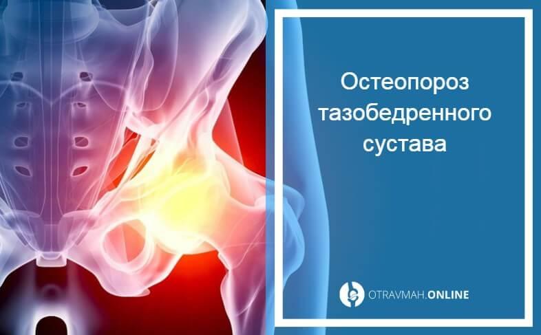 остеопороз костей лечение народными средствами