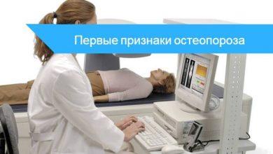 как определить остеопороз