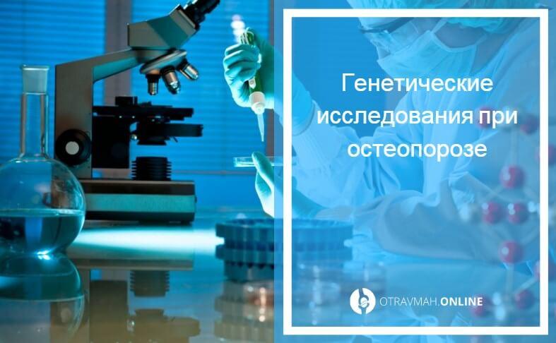 обследование на остеопороз