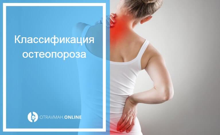 остеопороз грудного отдела позвоночника симптомы и лечение