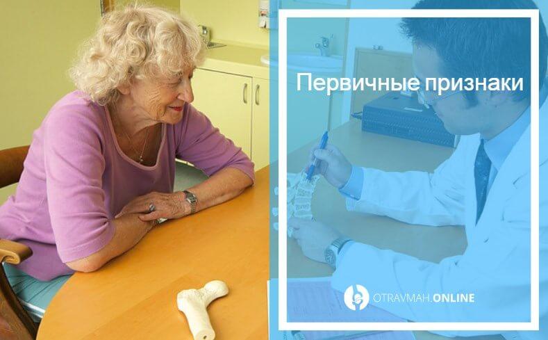остеопороз позвоночника симптомы и лечение медикаментозное