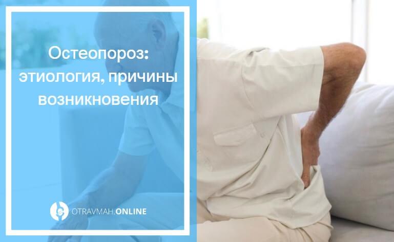 остеопороз признаки симптомы ощущения
