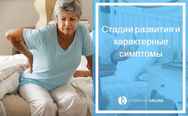 признаки заболевания остеопороза