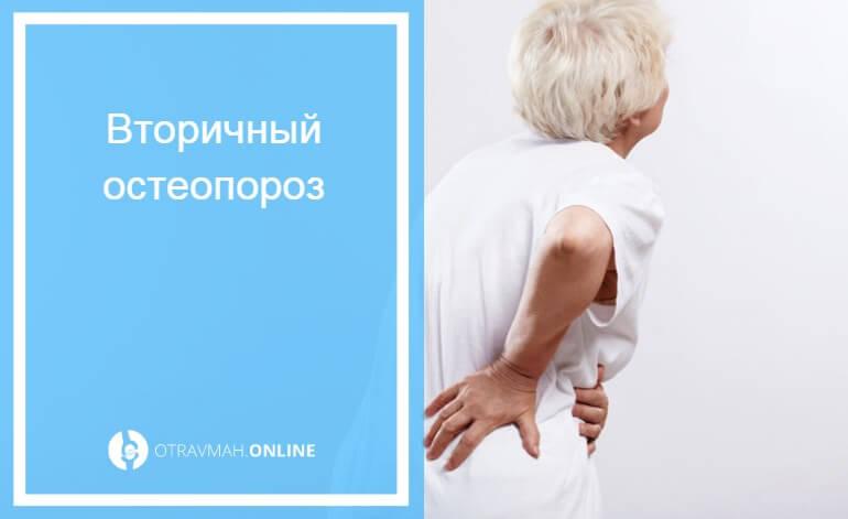 остеопороз признаки и лечение