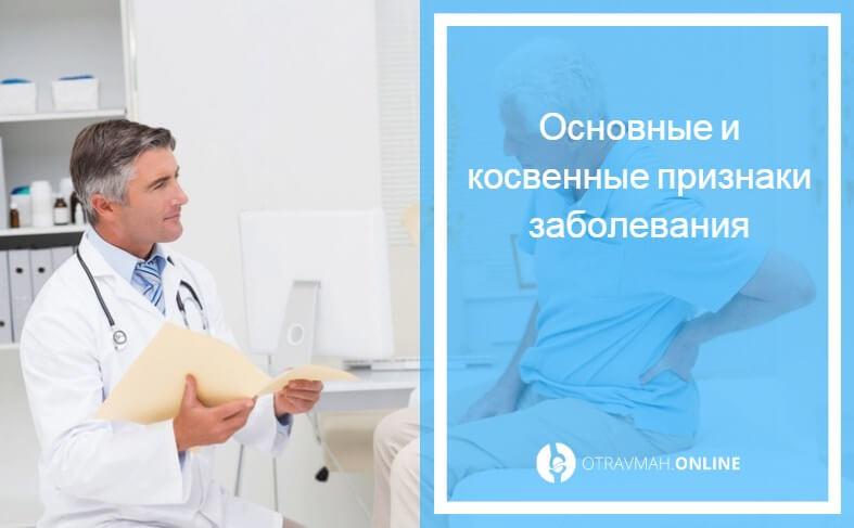 начальные признаки остеопороза