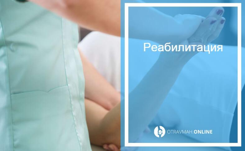 двойной перелом предплечья со смещением у ребенка