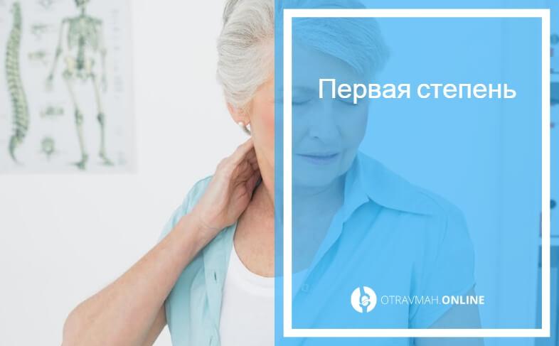 остеопороз 3 степени