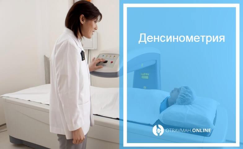 остеопороз коленного сустава лечение