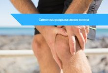 разрыв коленных связок симптомы