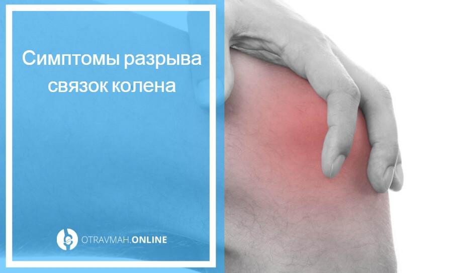 разрыв связок колена симптомы