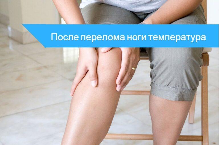 Температура при переломе ноги - может ли быть