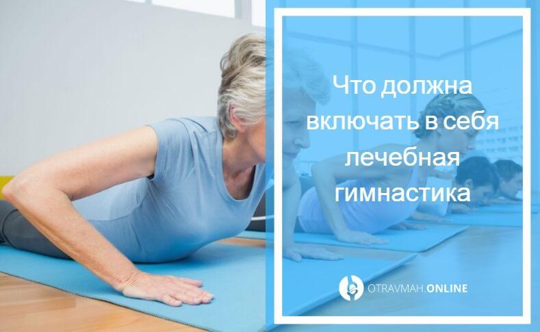 комплекс упражнений при остеопорозе