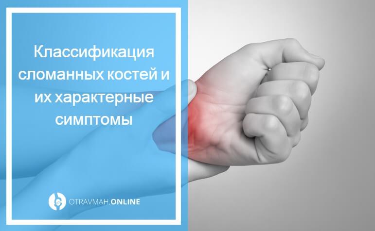 симптомы перелома руки запястья