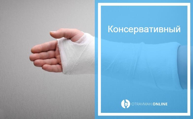 симптомы перелома запястья руки фото